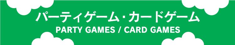 パーティーゲーム・カードゲーム