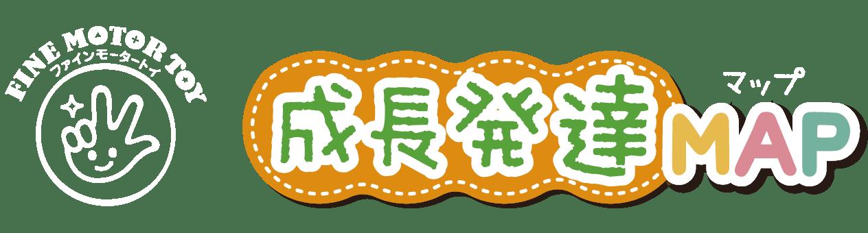 成⻑発達MAP ファインモータートイ FINE MOTOR TOY