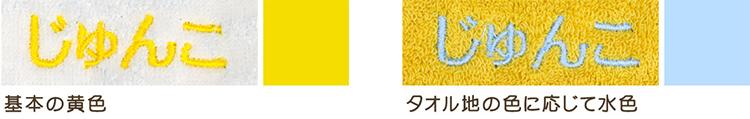 基本の黄色 タオル地の色に応じて水色
