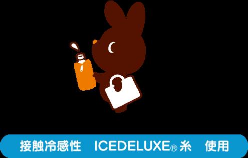 接触冷感性 ICEDELUXE®糸 使用