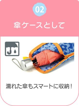 傘ケースとして