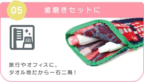 歯磨きセットに