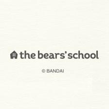 くまの学校