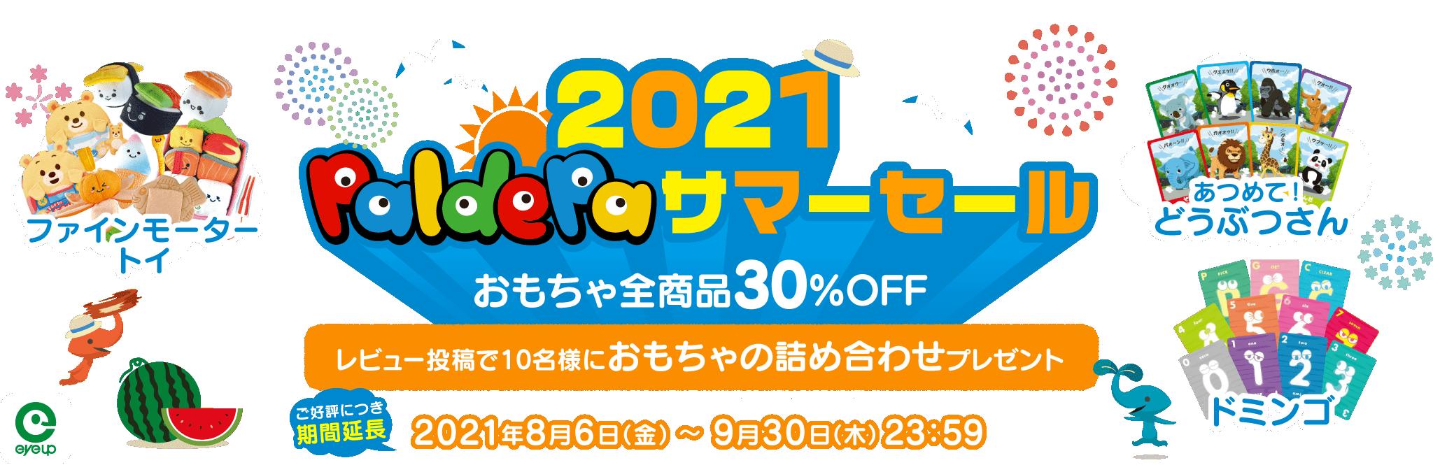 2021Paldepaサマーセール