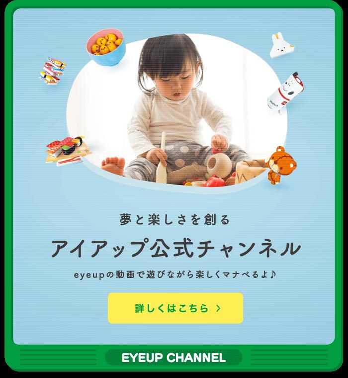 アイアップ公式チャンネル