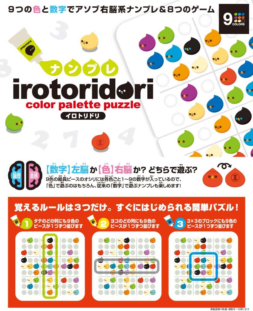 ナンプレイロトリドリ 右脳系 知育玩具