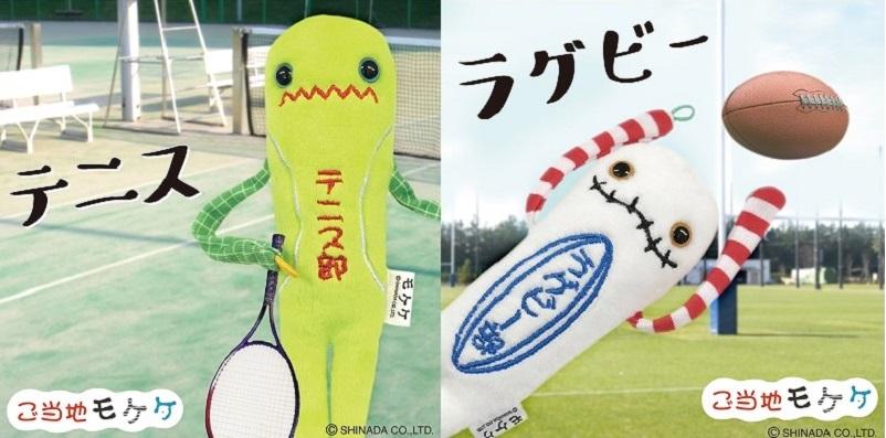 モケケスポーツ テニスラグビー
