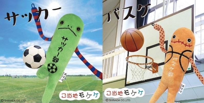 モケケスポーツ サッカーバスケ