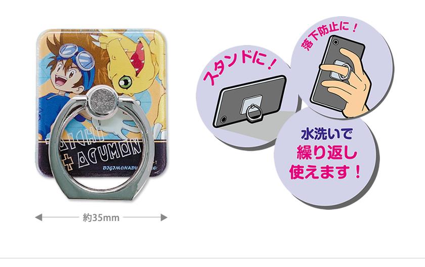 デジモンアドベンチャー:スマートフォン用リング説明1
