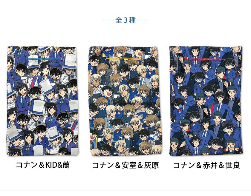 名探偵コナン エコバッグS(コナン&KID&蘭)・(コナン&安室&灰原)・(コナン&赤井&世良)