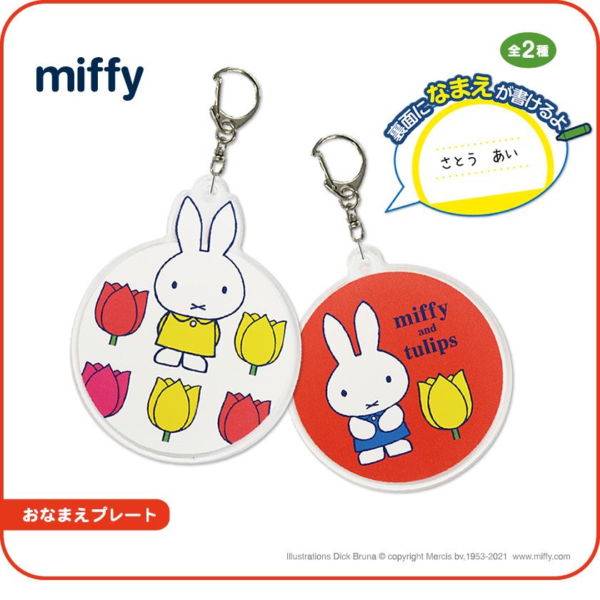 ミッフィー おなまえプレート miffy and tulips一覧
