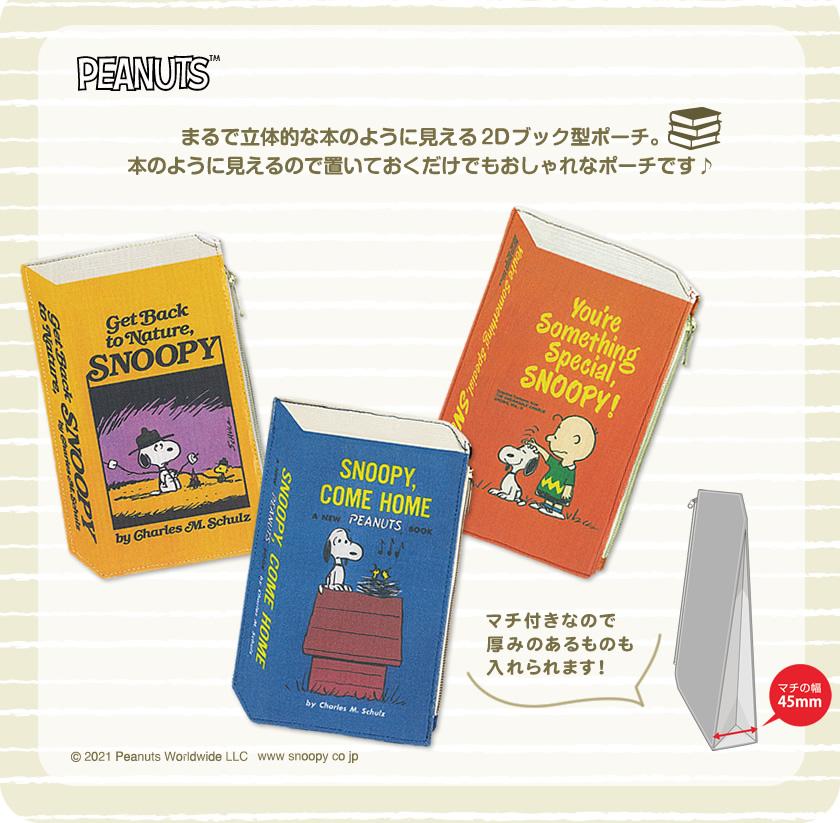 スヌーピー 2Dブック型ポーチ 70thアート一覧
