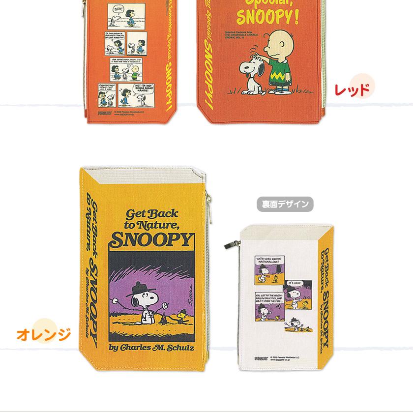 スヌーピー 2Dブック型ポーチ 70thアート説明2