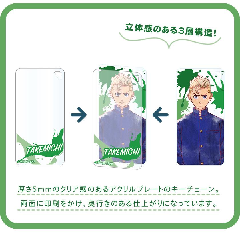 東京リベンジャーズ ドミテリアキーチェーン2 説明1