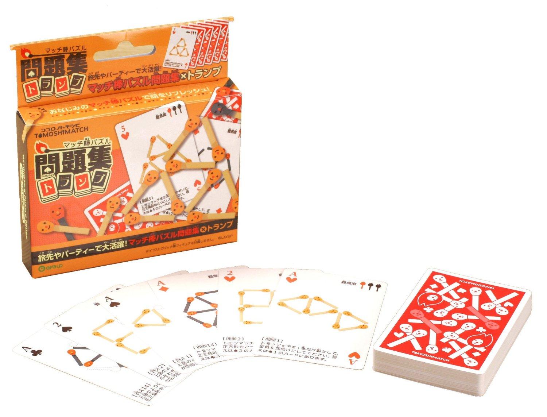 マッチ棒パズルの問題集 トランプ 知育玩具
