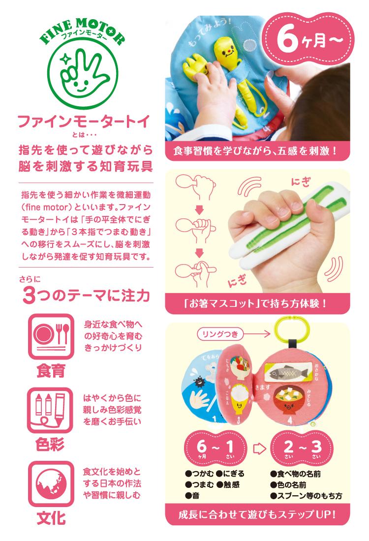 指先を使って学びながら脳を刺激する知育玩具