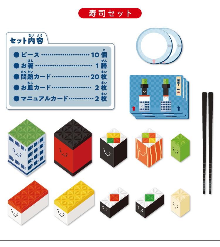 空間認知パズル 知育玩具
