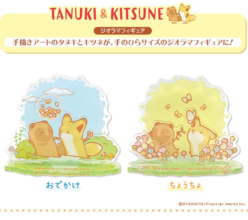 タヌキとキツネ ジオラマフィギュア1