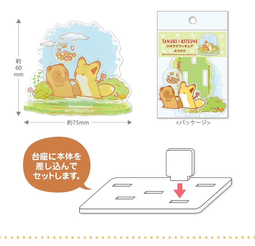タヌキとキツネ ジオラマフィギュア2