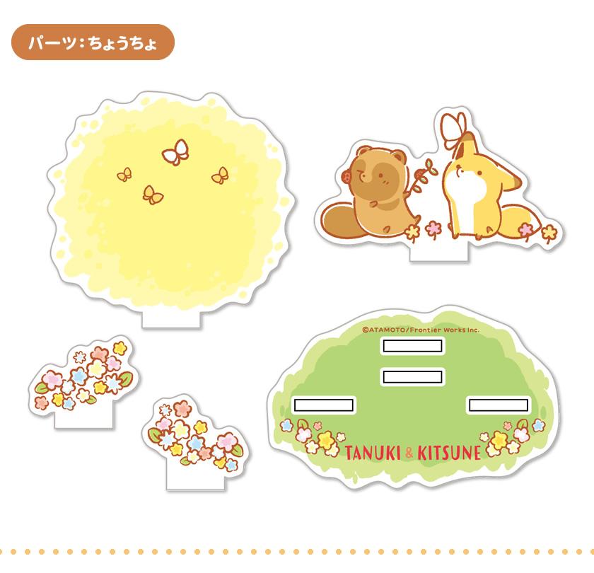 タヌキとキツネ ジオラマフィギュア4
