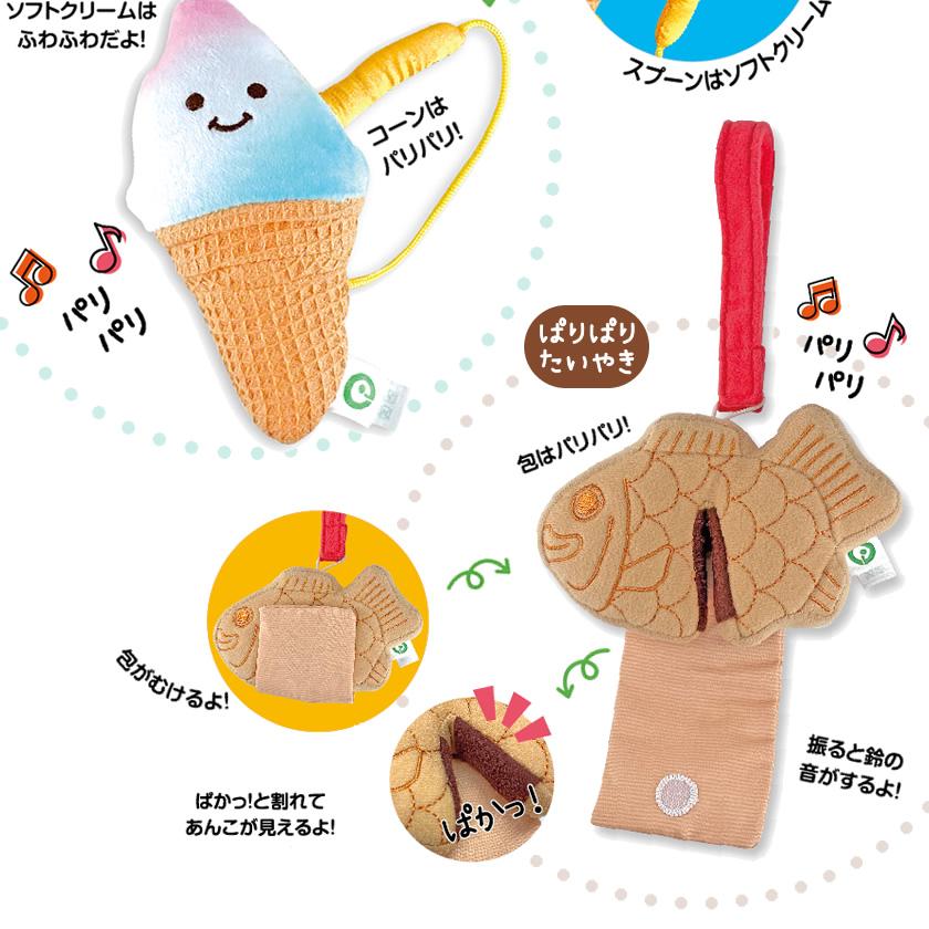 ファインモーター ミニトイシリーズ ミニラトル(ふわふわ ソフトクリーム/ぱりぱり たいやき)コーンはバリバリ たいやきは鈴の音がなる