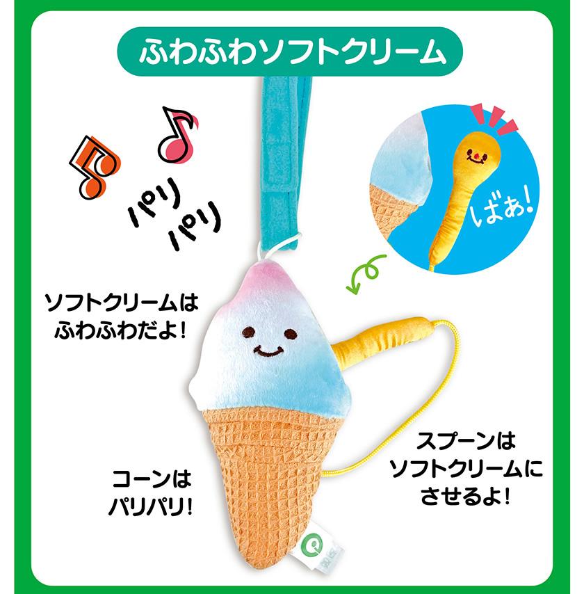 商品の紹介 ふわふわソフトクリーム