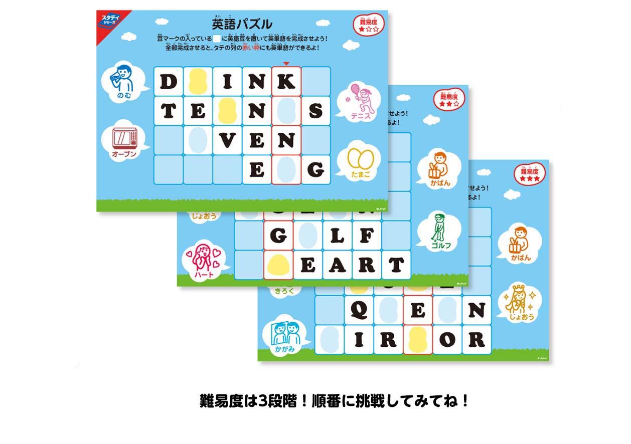 英語でパズルPDF1