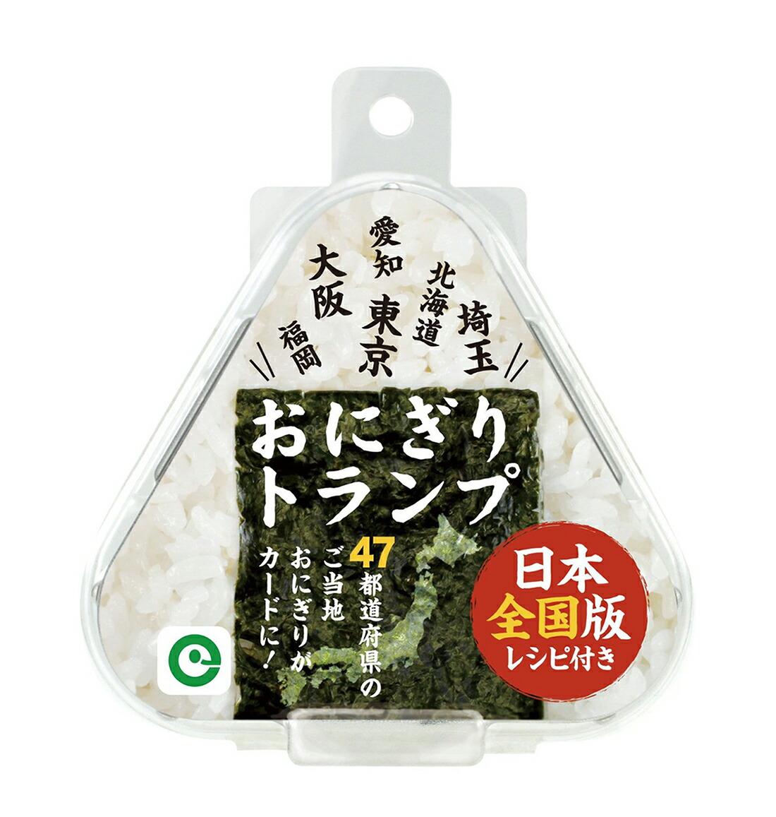 おにぎりトランプ 日本全国版 日本のごはん