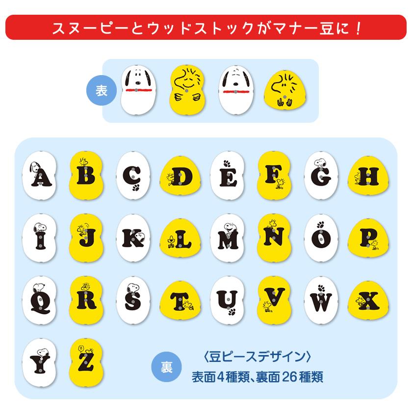 マナー豆 おはし de おべんきょう スヌーピー(ABC)説明1