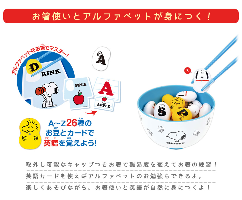 マナー豆 おはし de おべんきょう スヌーピー(ABC)説明2