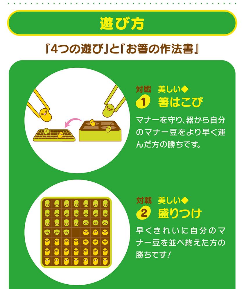 マナー豆(ビーンズ)匠の遊び方
