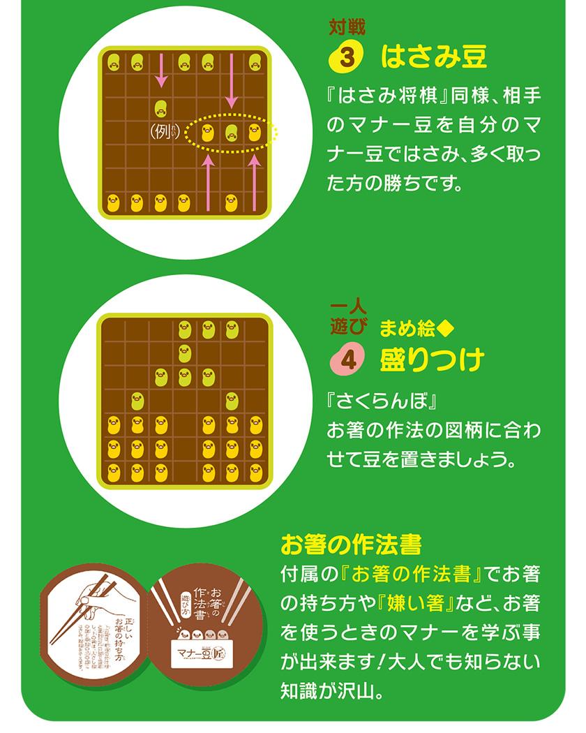 マナー豆(ビーンズ)匠の遊び方2