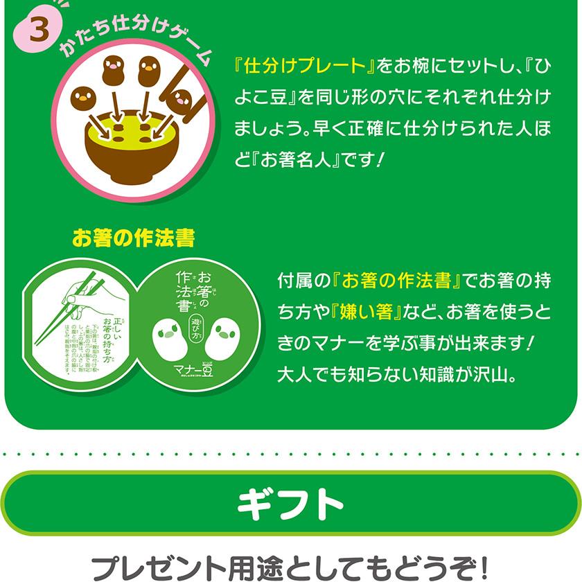 NEWマナー豆(ビーンズ)の遊び方2