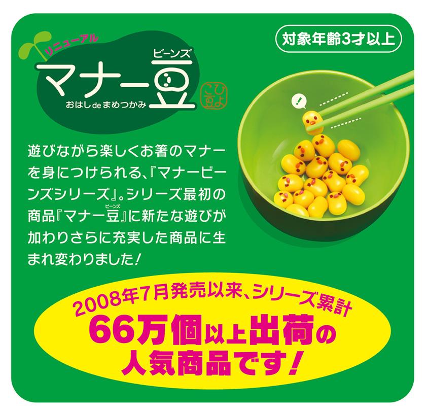 NEWマナー豆(ビーンズ)