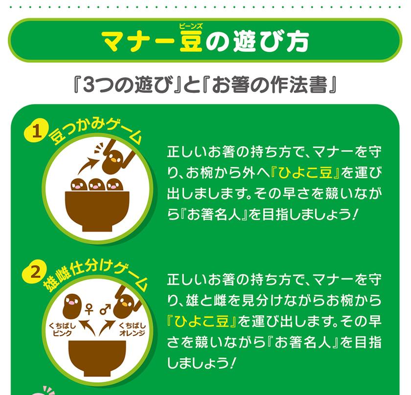 NEWマナー豆(ビーンズ)の遊び方