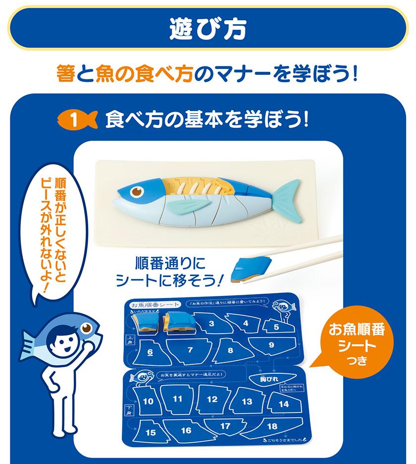 マナー魚(フィッシュ)の遊び方!