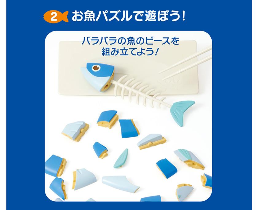マナー魚(フィッシュ)の遊び方2