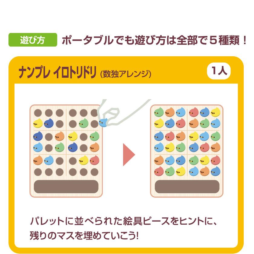 日本の伝統色 ポータブル版