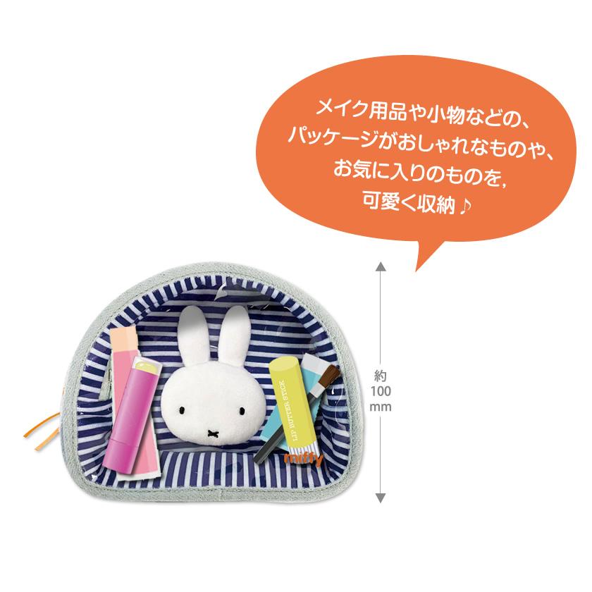 kamabocoポーチ(ミッフィー) 説明