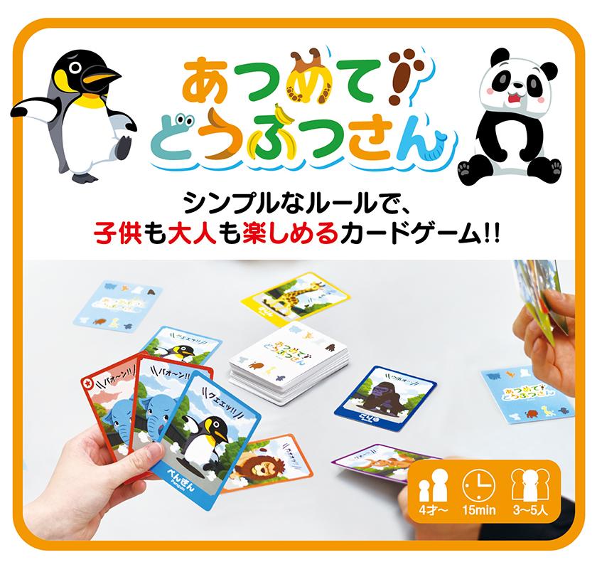 知育玩具 どうぶつカード 説明1