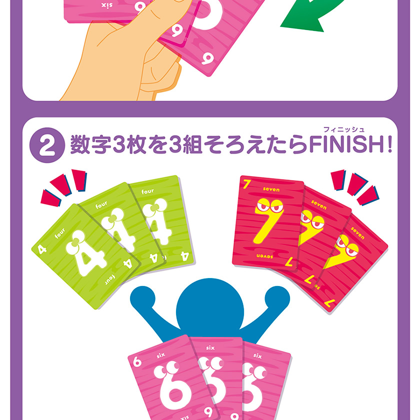 ドミンゴの遊び方2
