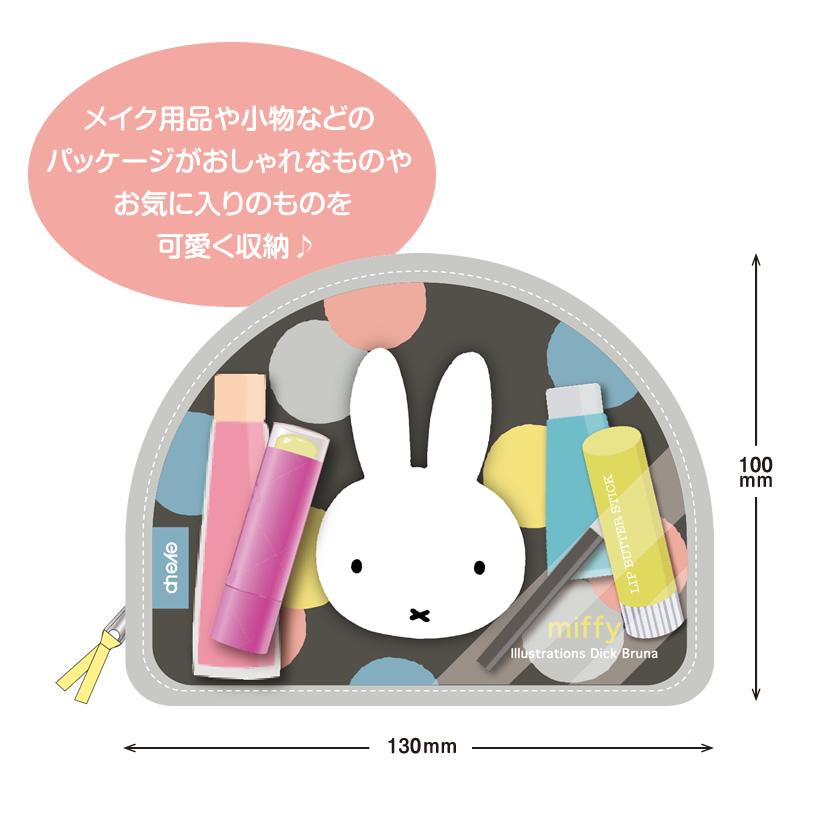 kamabocoポーチ(ミッフィー オータムカラー) 説明1