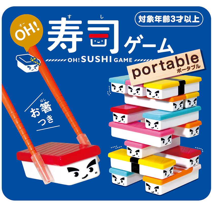 OH!寿司ゲーム4546598007480