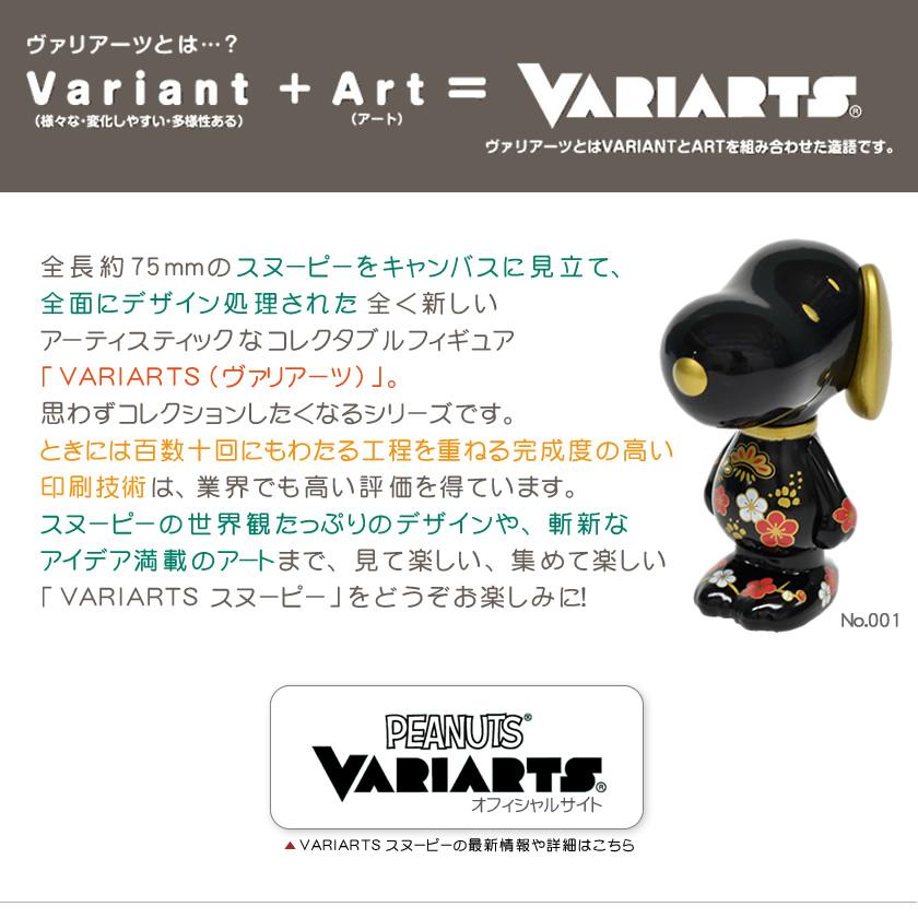 スヌーピー VARIARTS No.017(花火) ヴァリアーツ説明