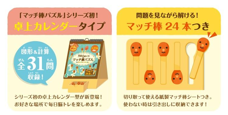 マッチ棒パズル カレンダー