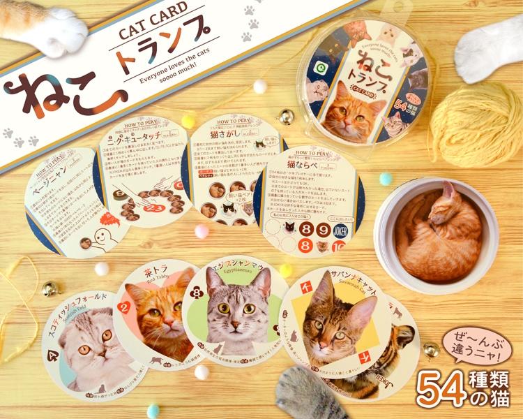 猫がいっぱい ねこトランプ