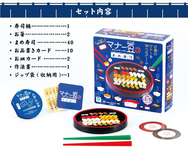 知育玩具 脳トレ 育脳 お寿司