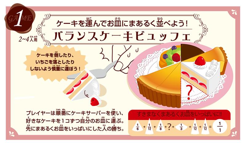バランスゲーム ケーキ