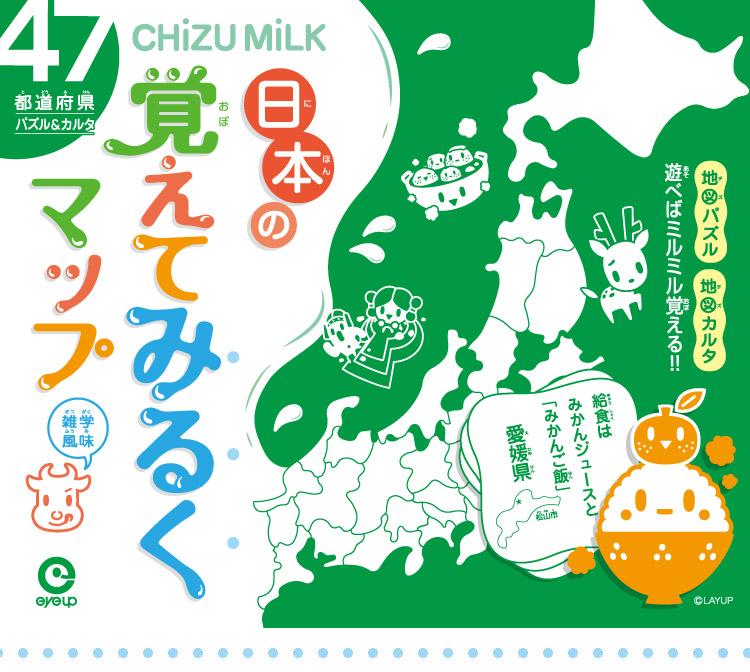 日本の覚えてみるくマップ