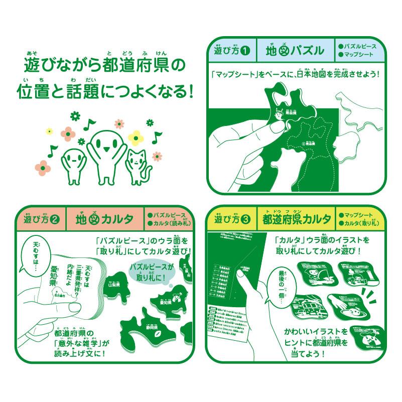 地図パズル 地図カルタ 遊びながら日本の話題に強くなる